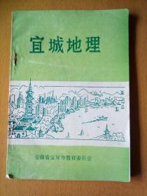 宜城地理(1990年)