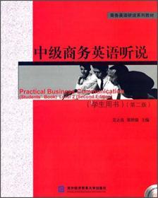 中级商务英语听说(学生用书 第二版)/商务英语听说系列教材