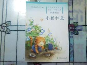 义务教育教科书【小猫种鱼】同步阅读(语文一年级上册)