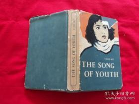 青春之歌   英文精装  外文出版社  杨沫著,南英译,候一民插图   1964年1版1印