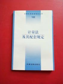 计量法及其配套规定【 法律及其配套规定丛书 122 】