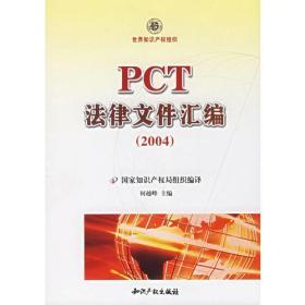 PCT法律文件汇编(2004)