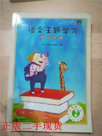 语文主题学习, 二年级·上 2书山有路 2015版