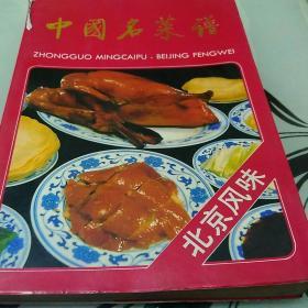 中囤名菜谱      北京风味