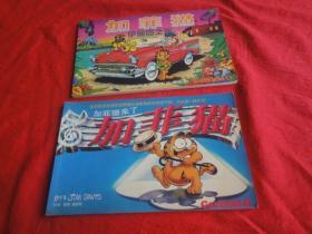 加菲猫-加菲猫来了、伊甸园之旅(2本合售)