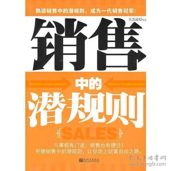 销售中的潜规则