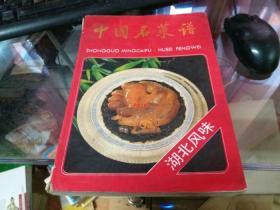 中国名菜谱(湖北风味)