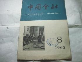 中国金融1965.8