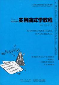 正版实用曲式学教程 李虻 西南师范大学出版社 9787562163435ai2