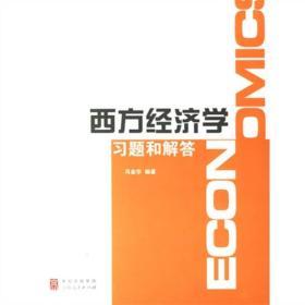 西方经济学习题解答 冯金华 上海人民出版社 9787208064713