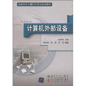 高等学校计算机科学与技术教材:计算机外部设备