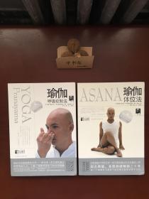 瑜伽呼吸控制法  瑜伽体位法(2本合售)