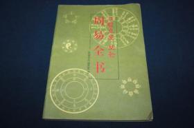 (中朝)对照!图解周易全书 绣像版! 16开!朝鲜文,朝汉双语【第6本】