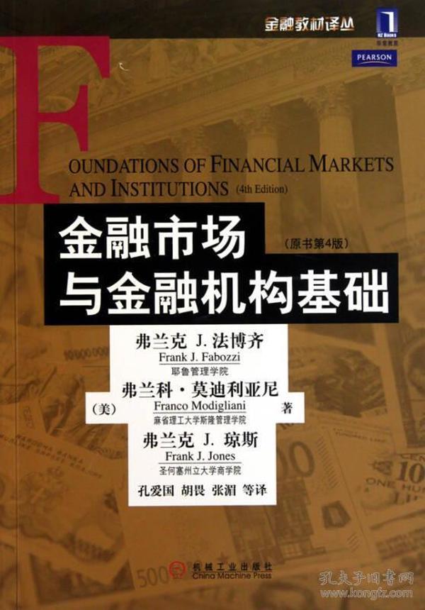 金融市场与金融机构基础(原书第4版) 9787111314936