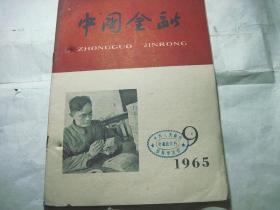 中国金融1965.9