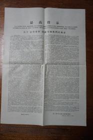 文革时期金华大字报《关于金华事件的概况和我们的要求》
