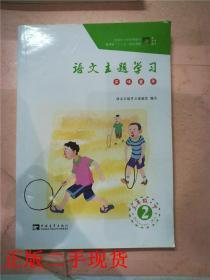 语文主题学习, 三年级·下  2 多味童年 2015版&901A1