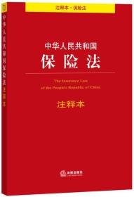 中华人民共和国保险法注释本