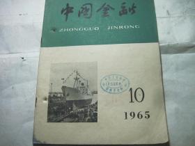 中国金融1965.10