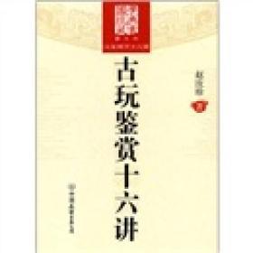 古玩鉴赏十六讲 专著 赵汝珍著 gu wan jian shang shi liu jiang