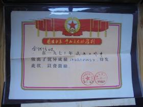 """1974年烟台电厂""""民兵积极分子""""奖状【折叠邮寄】"""