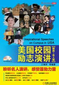美国校园励志演讲精选:英汉双语对照:精选·名人篇