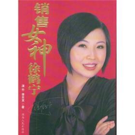 销售女神徐鹤宁