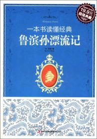 现货典藏:一本书读懂经典:鲁滨孙漂流记  笛福,陈玲玲