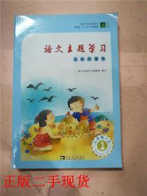 语文主题学习, 三年级·上 1 五彩的童年 2015版&