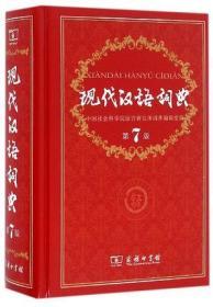 9787100099806/古代汉语词典(第2版)/商务印书馆精装版