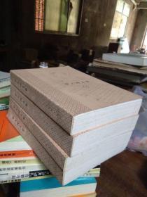 罗大冈文集 全四卷 2004年一版一印  库存品近新  自然旧