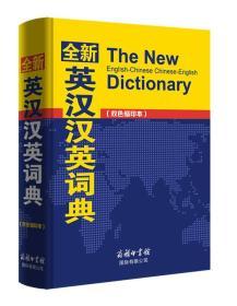 全新英汉汉英词典(双色缩印本)