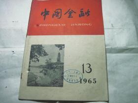 中国金融1965.13