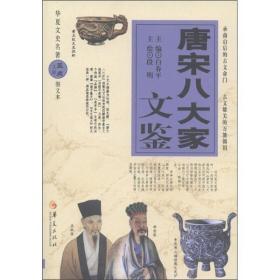 华夏文史名著正点文库:唐宋八大家文鉴(图文本)