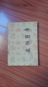 中国菜谱 陕西