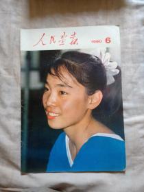 人民画报(1980/6)