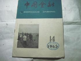 中国金融1965.14