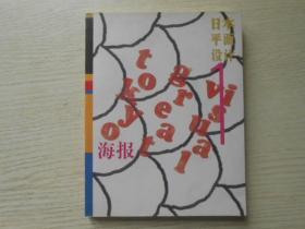 日本平面设计1:海报