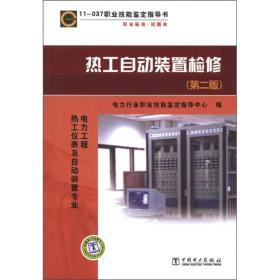 11-037 职业技能鉴定指导书(职业标准·试题库):热工自动装置检修(第2版)