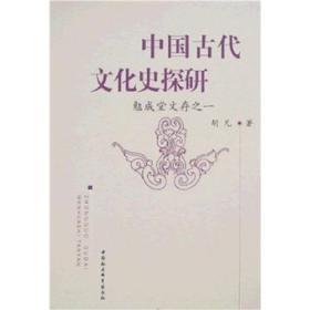 【正版】中国古代文化史探研:勉成堂文存之一 胡凡著