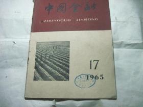 中国金融1965.17