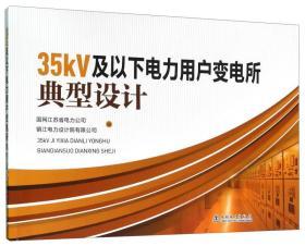 35kV及以下电力用户变电所典型设计