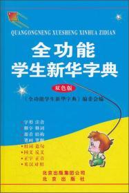 全功能学生字典(缩印版)