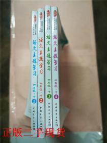 语文主题学习,四年级·下【1-4四本合售】2015版
