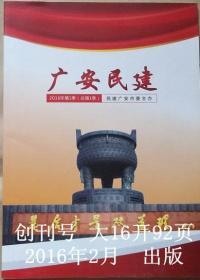 《广安民建》总第一期(创刊号)