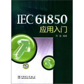 IEC61850应用入门