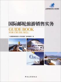 国际邮轮旅游销售实务
