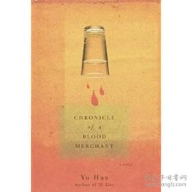 Chronicle of a Blood Merchant: A Novel许三观卖血记,精装九五品