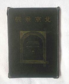 《北京景观》(民国二十九年订正再版)精装16开 有俩页没负页说明,书如图