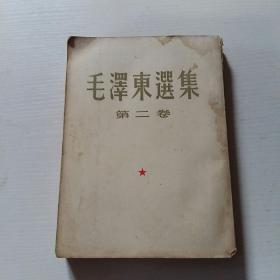 毛泽东选集 第二卷 【1952年3月北京第1版 1952年8月北京重排版 1964年9月北京第11次印刷 大开本 繁体竖版】